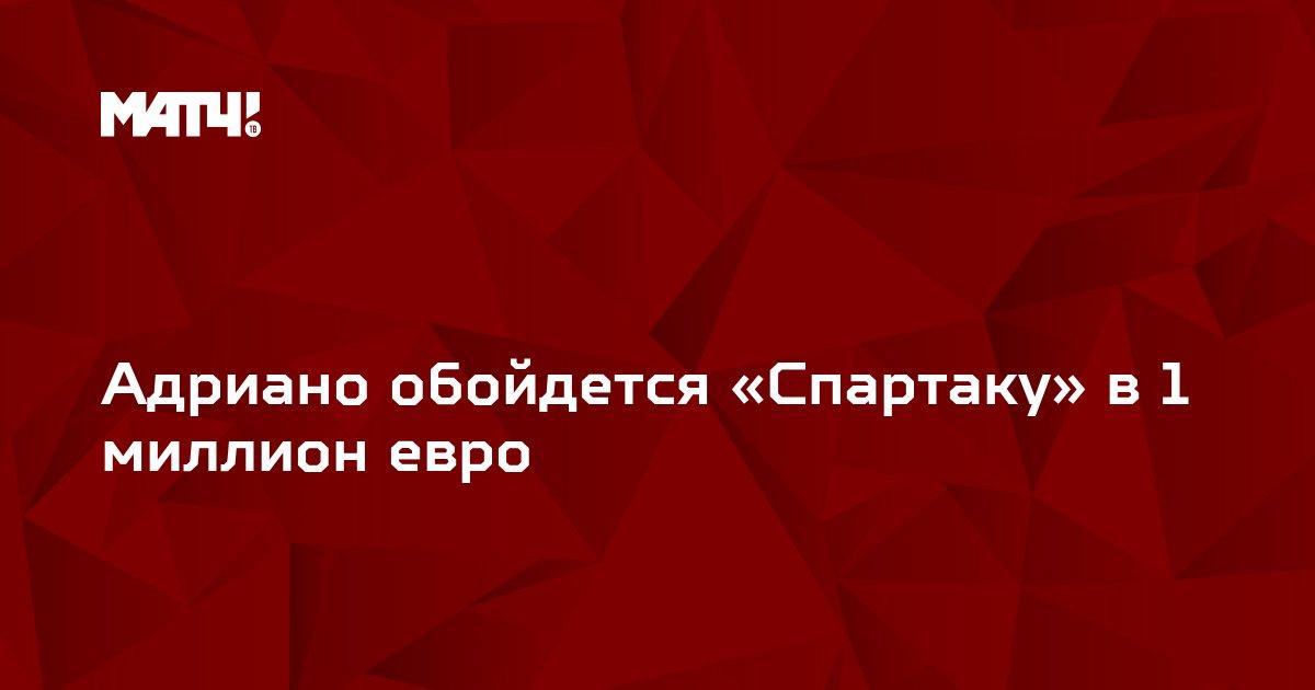 Адриано обойдется «Спартаку» в 1 миллион евро