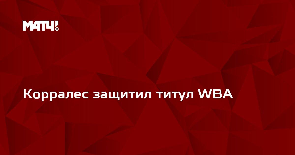 Корралес защитил титул WBA
