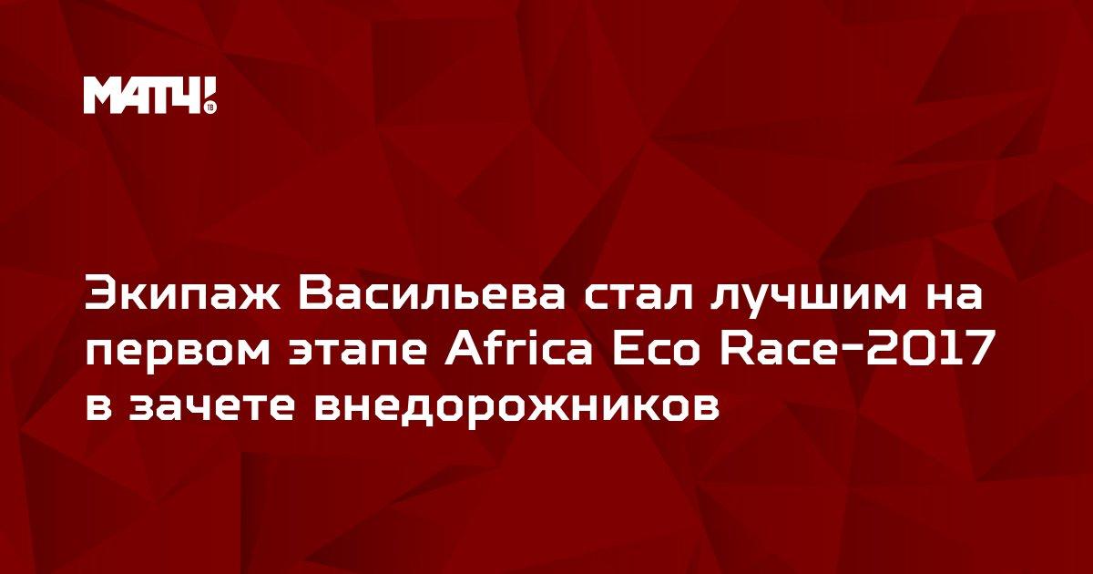 Экипаж Васильева стал лучшим на первом этапе Africa Eco Race-2017 в зачете внедорожников