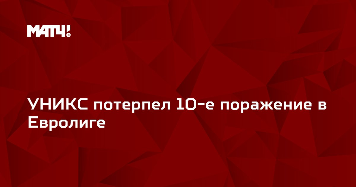 УНИКС потерпел 10-е поражение в Евролиге