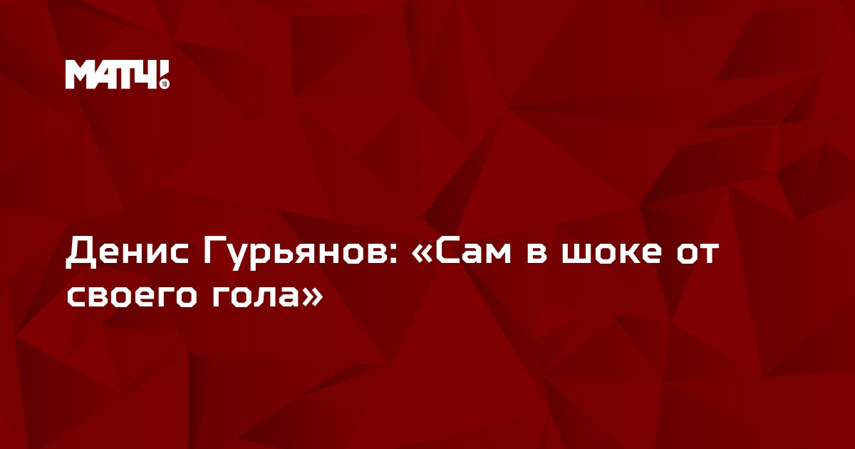 Денис Гурьянов: «Сам в шоке от своего гола»