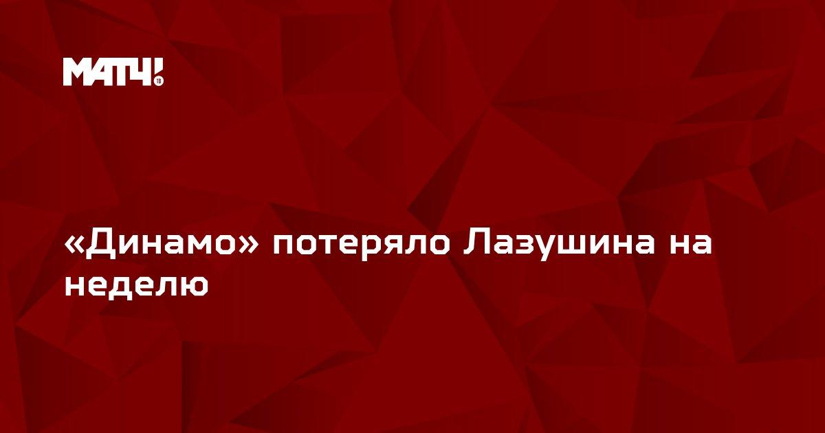 «Динамо» потеряло Лазушина на неделю