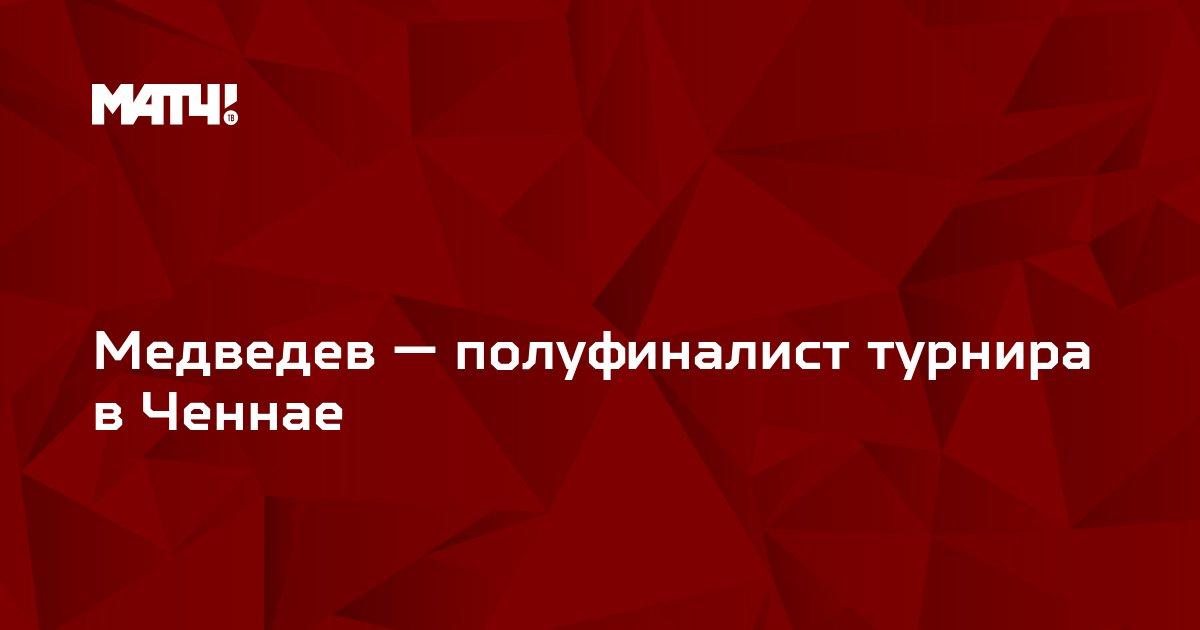Медведев — полуфиналист турнира в Ченнае