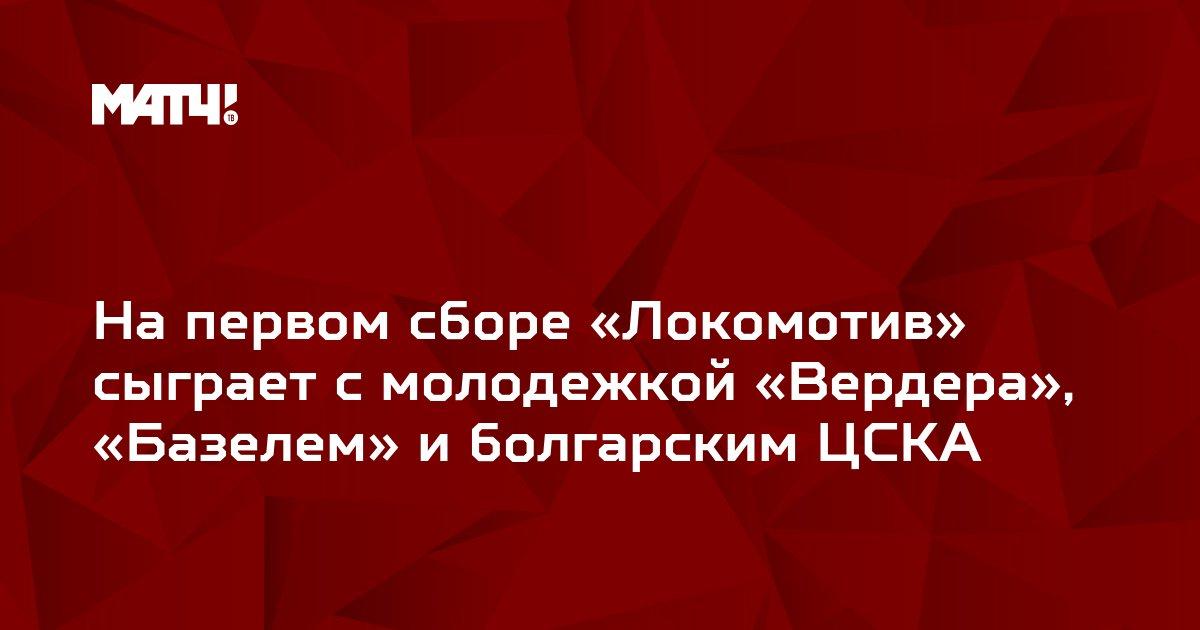 На первом сборе «Локомотив» сыграет с молодежкой «Вердера», «Базелем» и болгарским ЦСКА