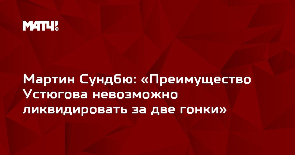 Мартин Сундбю: «Преимущество Устюгова невозможно ликвидировать за две гонки»
