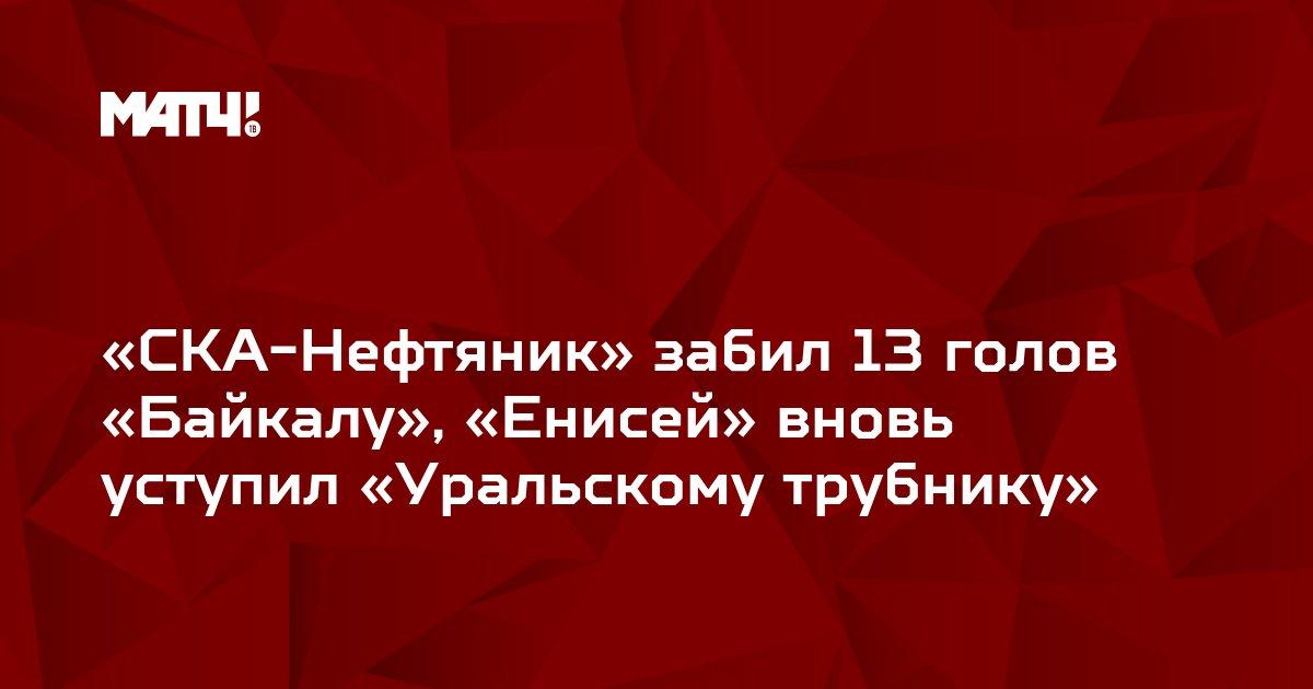 «СКА-Нефтяник» забил 13 голов «Байкалу», «Енисей» вновь уступил «Уральскому трубнику»