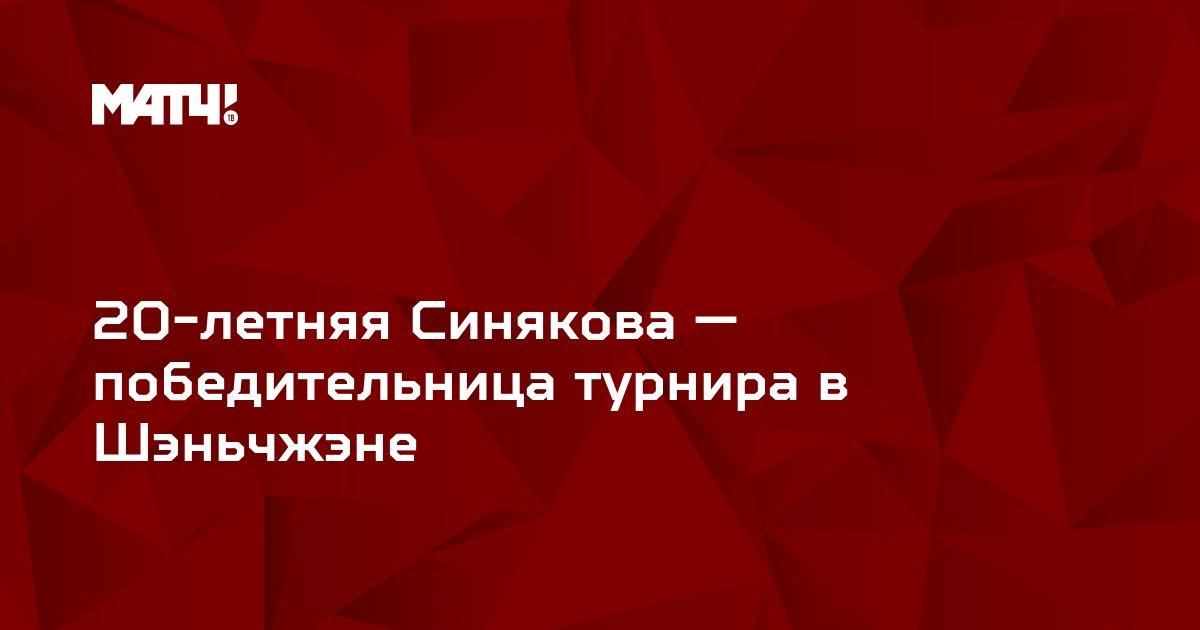 20-летняя Синякова — победительница турнира в Шэньчжэне