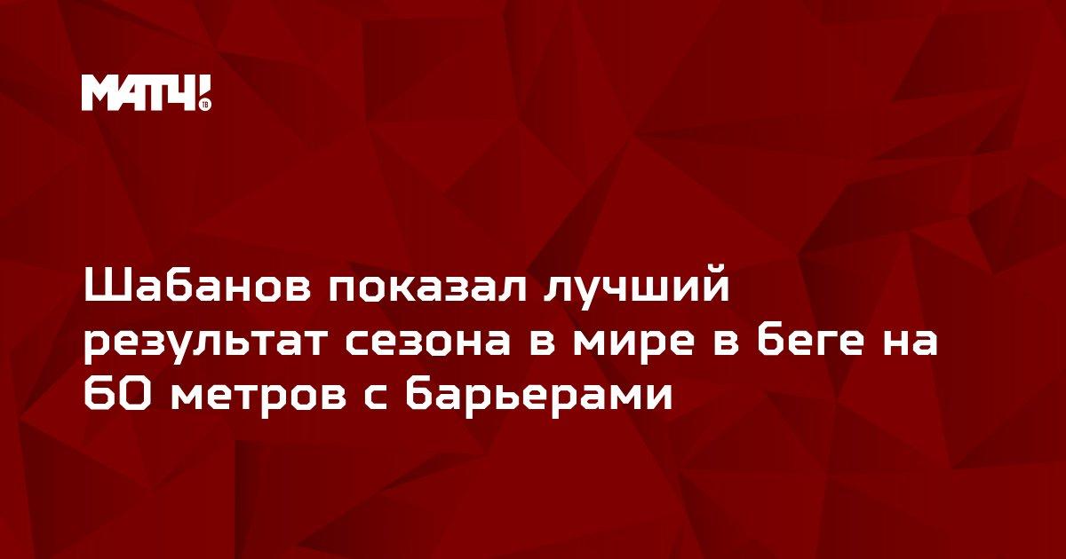 Шабанов показал лучший результат сезона в мире в беге на 60 метров с барьерами