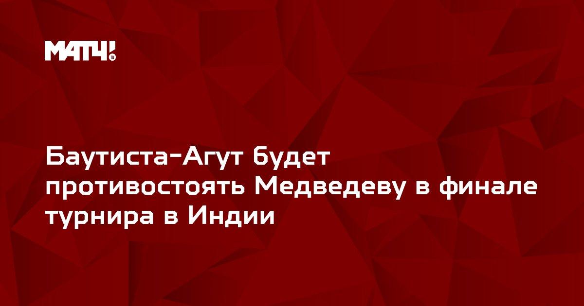 Баутиста-Агут будет противостоять Медведеву в финале турнира в Индии