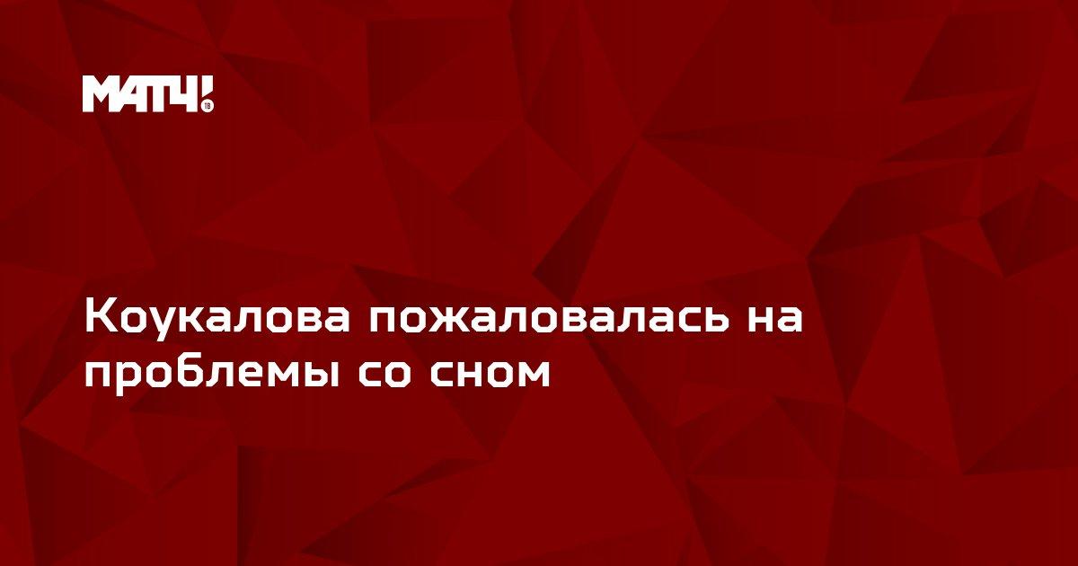 Коукалова пожаловалась на проблемы со сном
