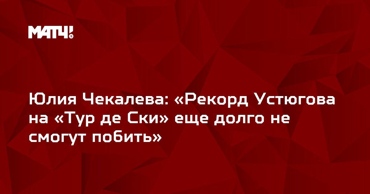 Юлия Чекалева: «Рекорд Устюгова на «Тур де Ски» еще долго не смогут побить»