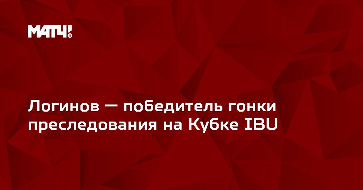 Логинов — победитель гонки преследования на Кубке IBU