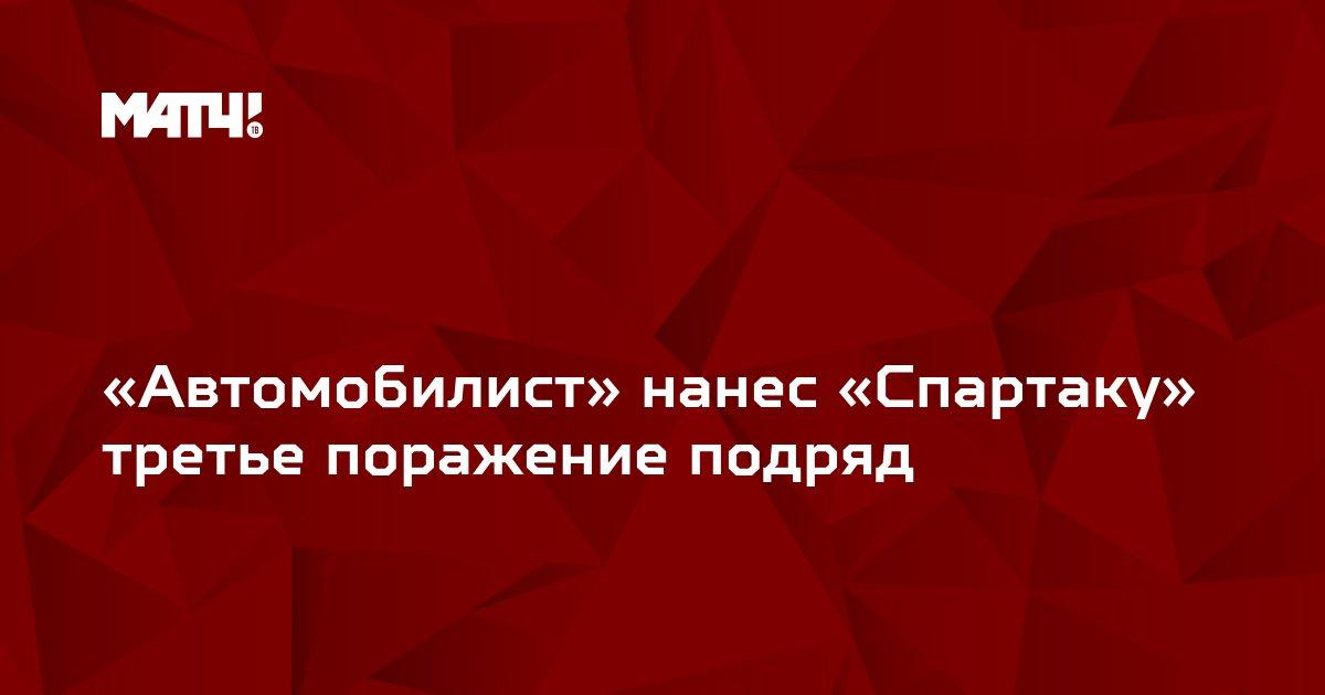 «Автомобилист» нанес «Спартаку» третье поражение подряд