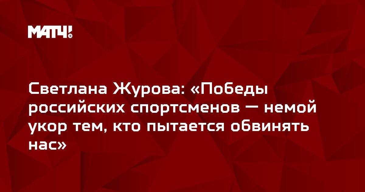 Светлана Журова: «Победы российских спортсменов — немой укор тем, кто пытается обвинять нас»