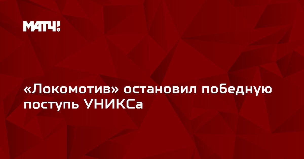 «Локомотив» остановил победную поступь УНИКСа