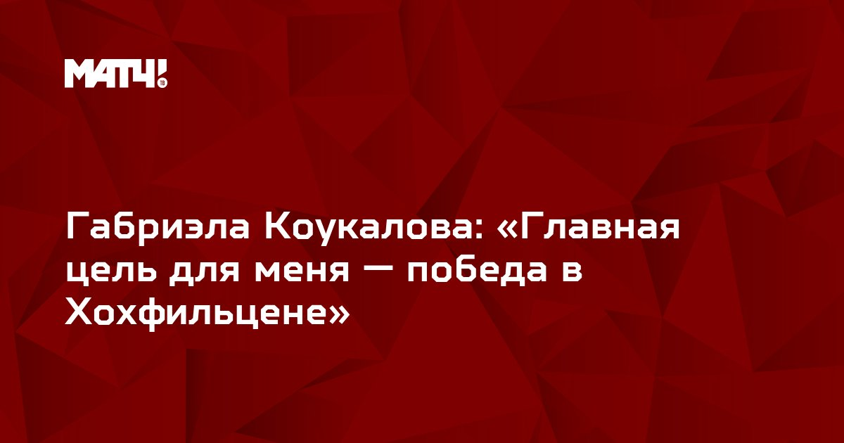 Габриэла Коукалова: «Главная цель для меня — победа в Хохфильцене»