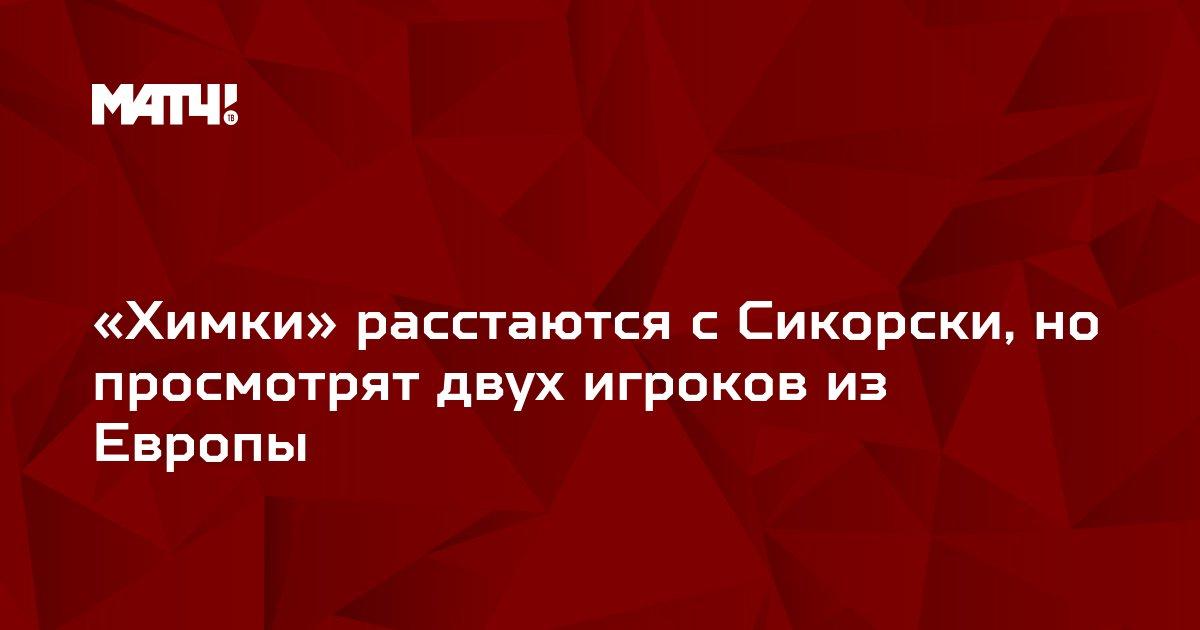 «Химки» расстаются с Сикорски, но просмотрят двух игроков из Европы