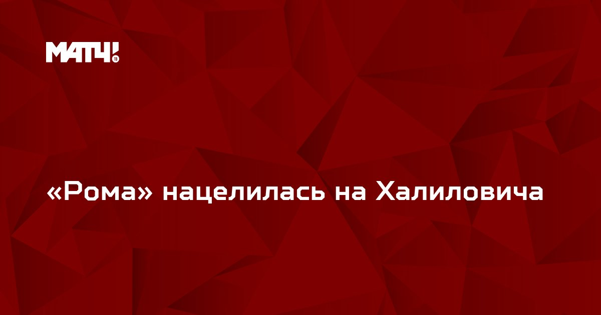 «Рома» нацелилась на Халиловича