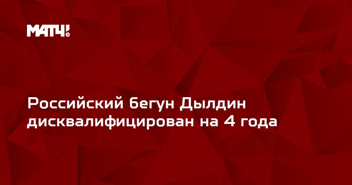 Российский бегун Дылдин дисквалифицирован на 4 года