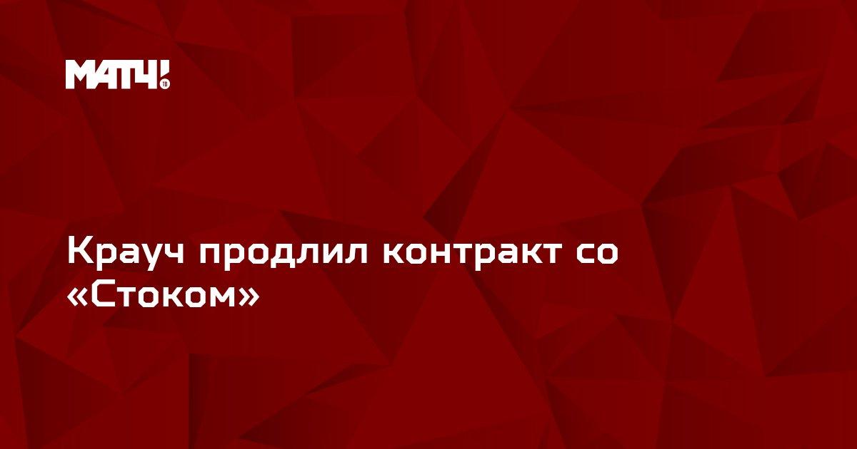 Крауч продлил контракт со «Стоком»