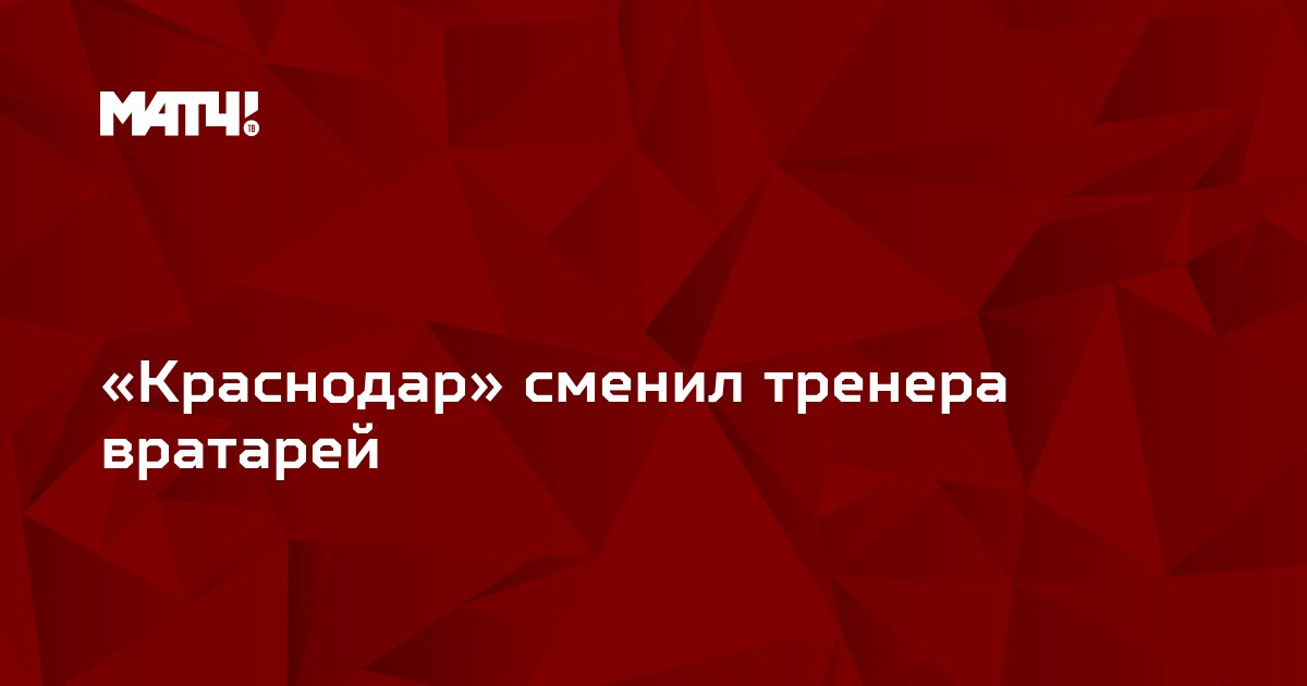 «Краснодар» сменил тренера вратарей