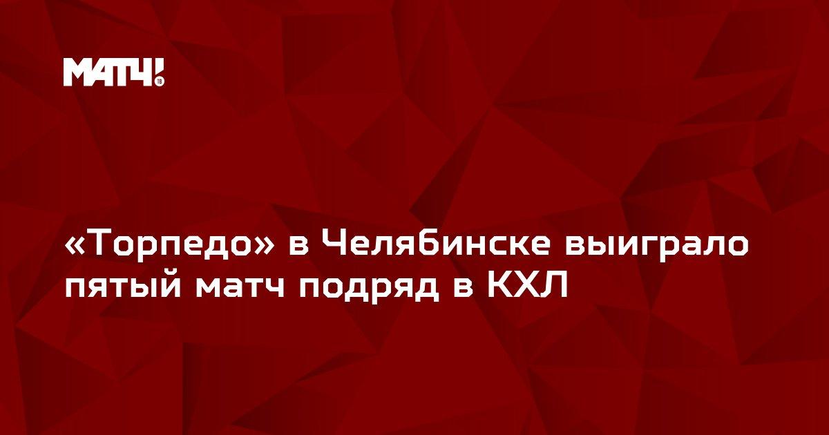 «Торпедо» в Челябинске выиграло пятый матч подряд в КХЛ