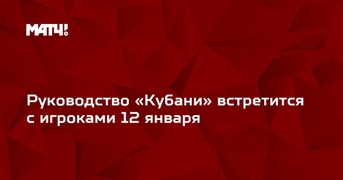 Руководство «Кубани» встретится с игроками 12 января
