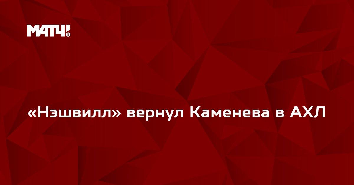 «Нэшвилл» вернул Каменева в АХЛ