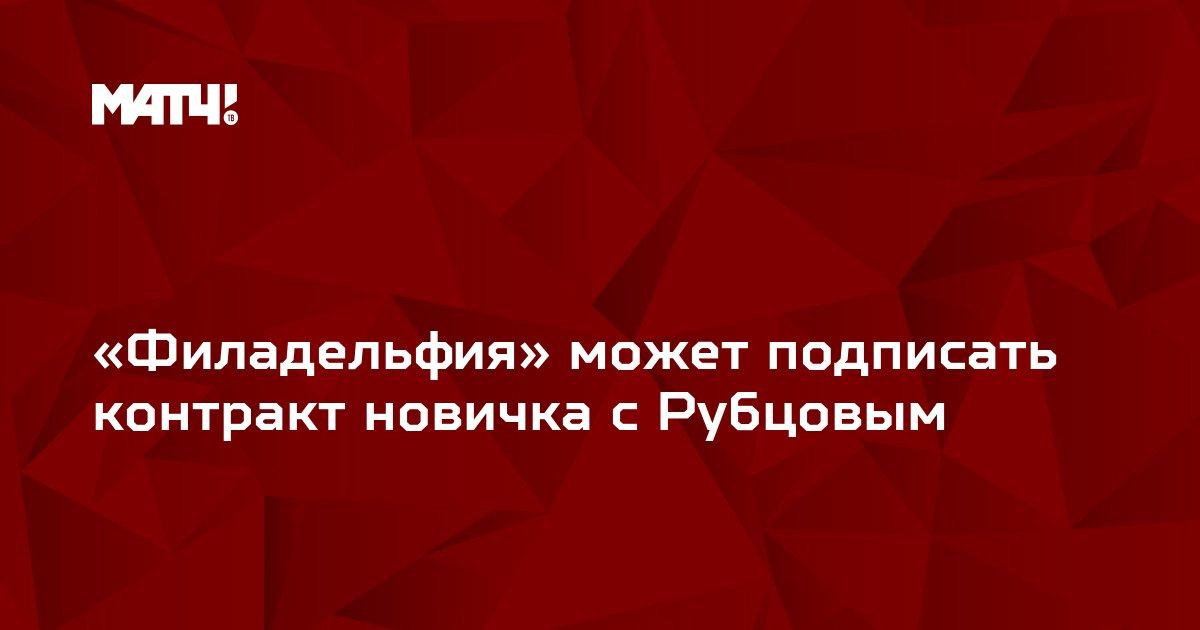 «Филадельфия» может подписать контракт новичка с Рубцовым