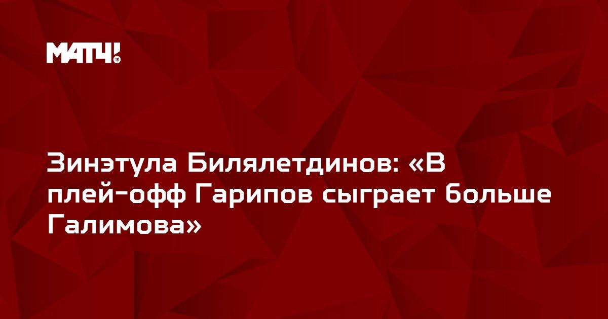 Зинэтула Билялетдинов: «В плей-офф Гарипов сыграет больше Галимова»