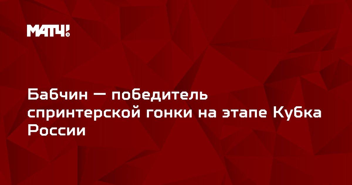 Бабчин — победитель спринтерской гонки на этапе Кубка России