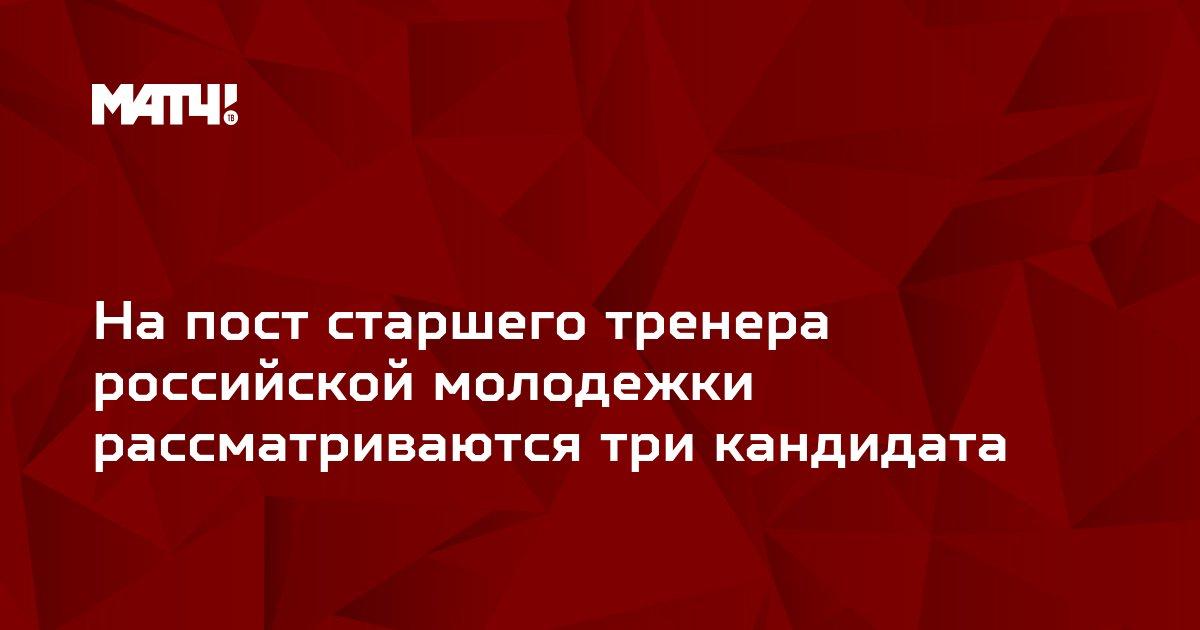На пост старшего тренера российской молодежки рассматриваются три кандидата