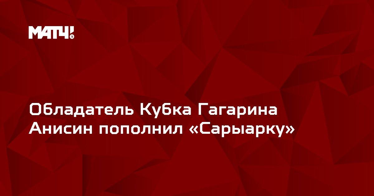 Обладатель Кубка Гагарина Анисин пополнил «Сарыарку»