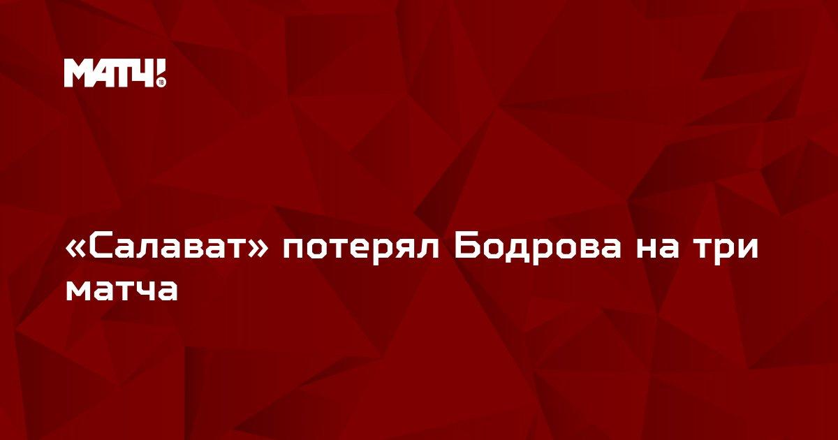 «Салават» потерял Бодрова на три матча