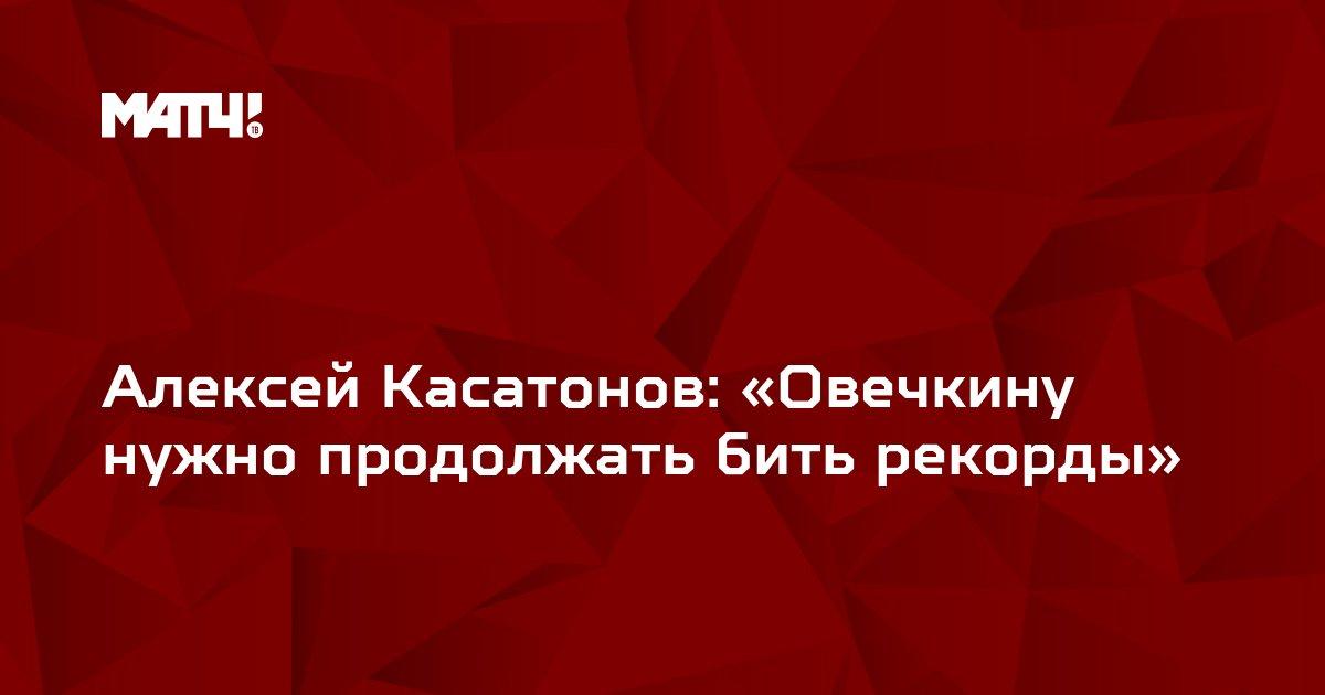 Алексей Касатонов: «Овечкину нужно продолжать бить рекорды»