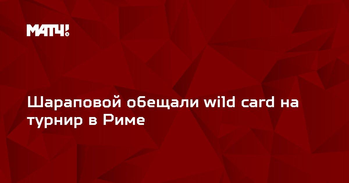 Шараповой обещали wild card на турнир в Риме