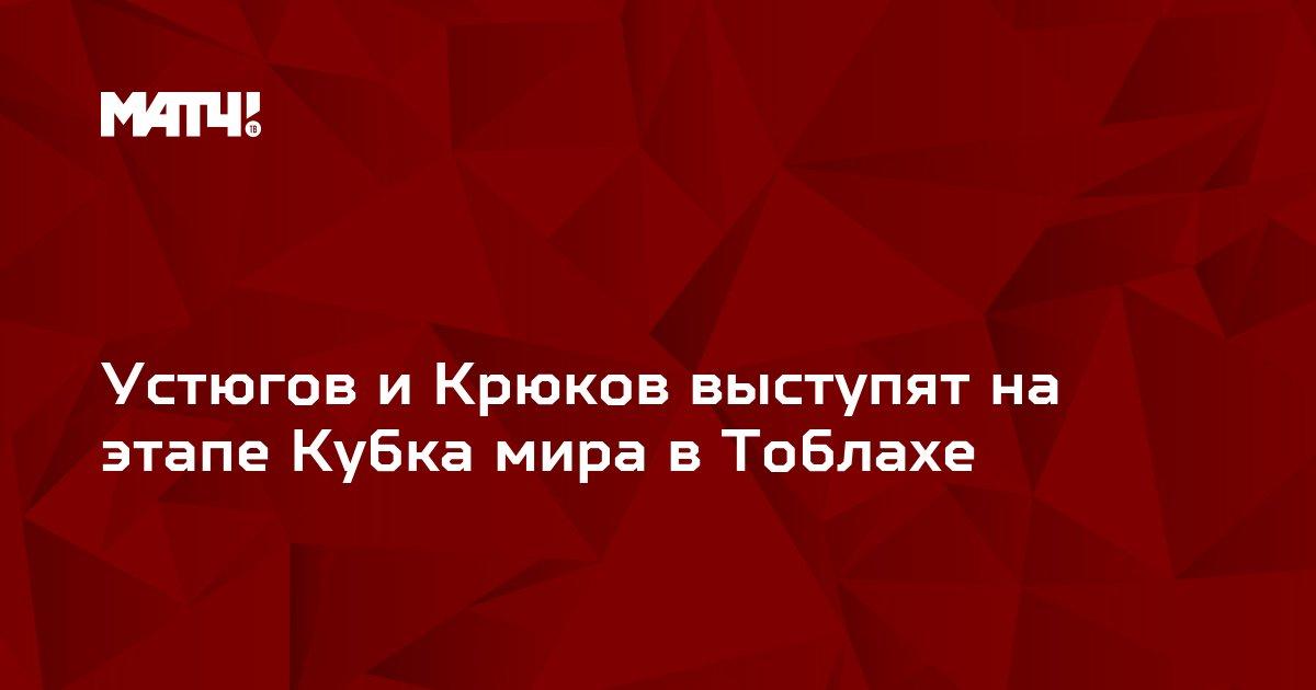 Устюгов и Крюков выступят на этапе Кубка мира в Тоблахе