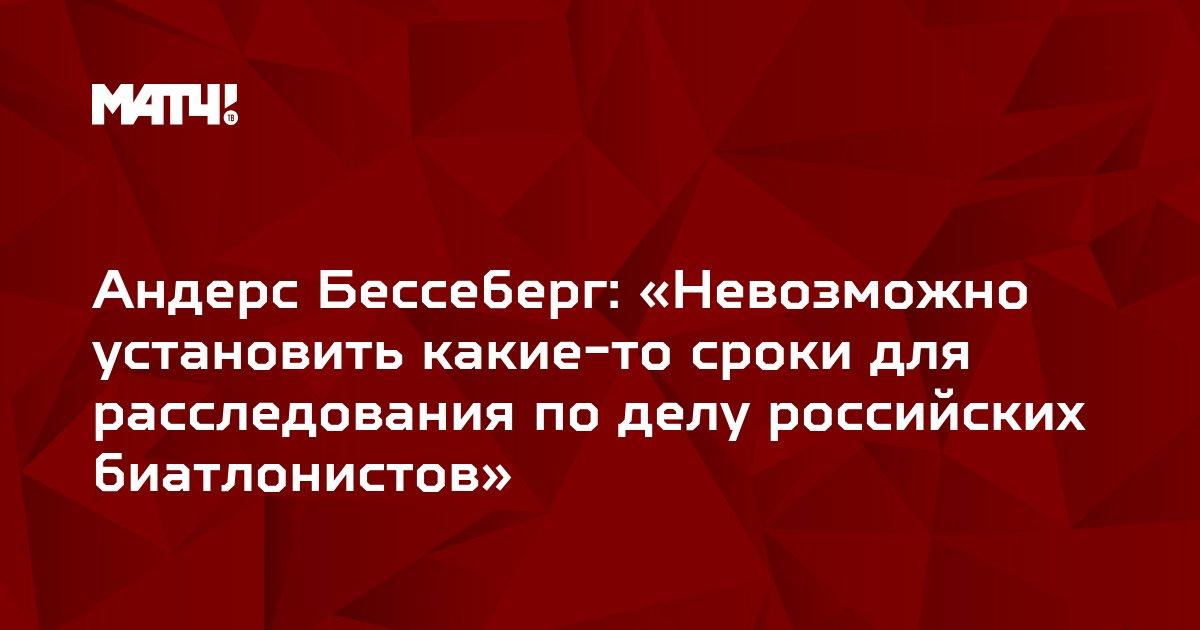 Андерс Бессеберг: «Невозможно установить какие-то сроки для расследования по делу российских биатлонистов»