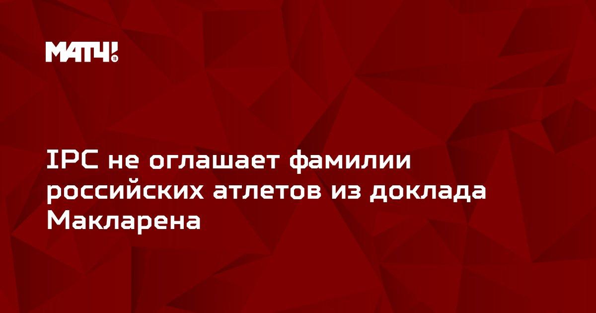 IPC не оглашает фамилии российских атлетов из доклада Макларена