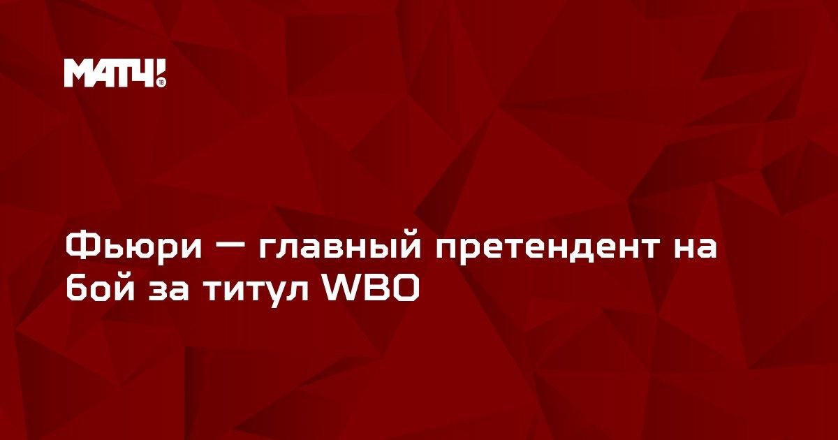 Фьюри — главный претендент на бой за титул WBO