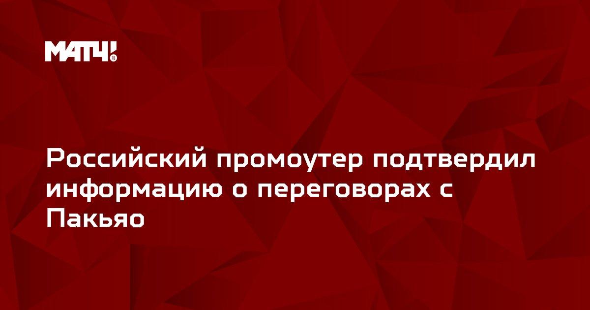 Российский промоутер подтвердил информацию о переговорах с Пакьяо