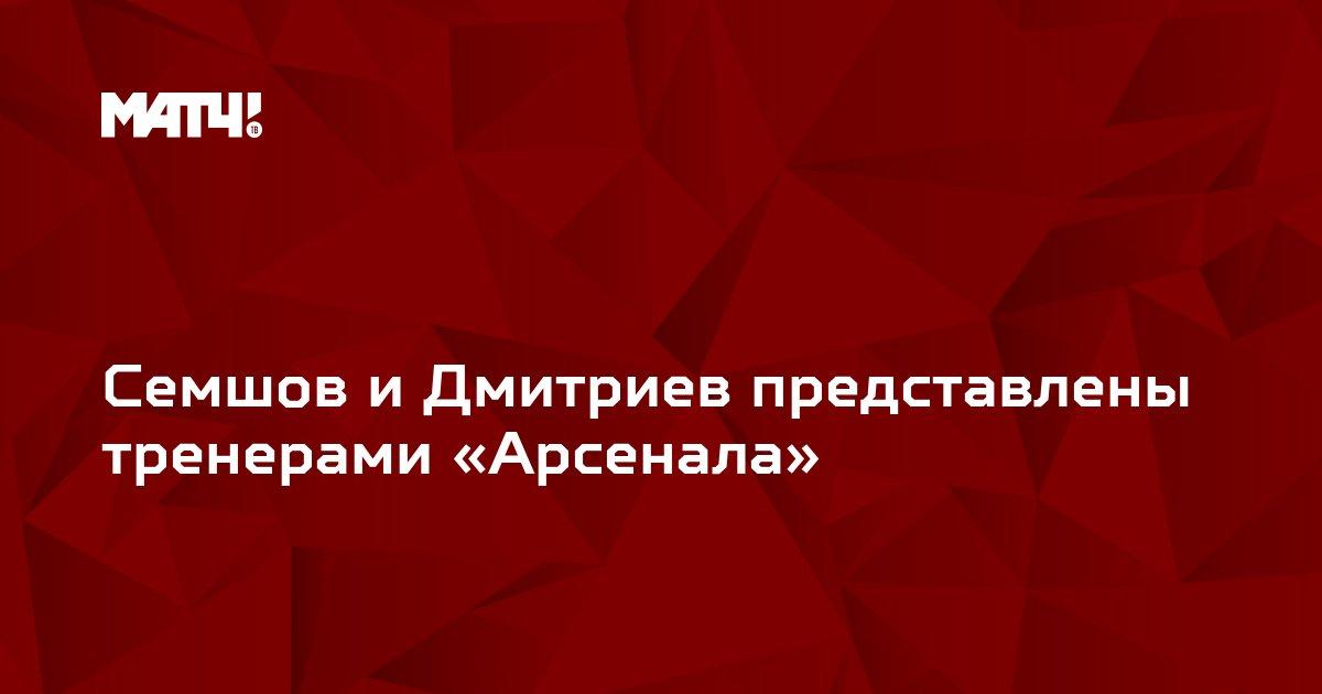 Семшов и Дмитриев представлены тренерами «Арсенала»