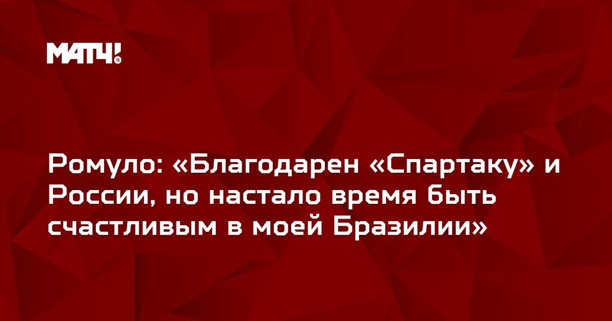 Ромуло: «Благодарен «Спартаку» и России, но настало время быть счастливым в моей Бразилии»