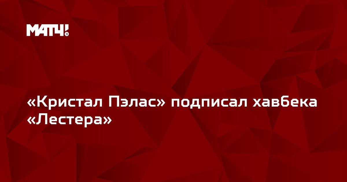 «Кристал Пэлас» подписал хавбека «Лестера»
