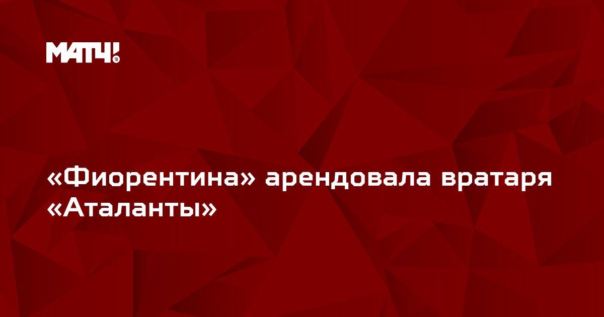 «Фиорентина» арендовала вратаря «Аталанты»
