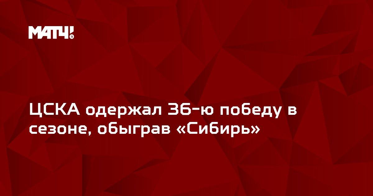 ЦСКА одержал 36-ю победу в сезоне, обыграв «Сибирь»