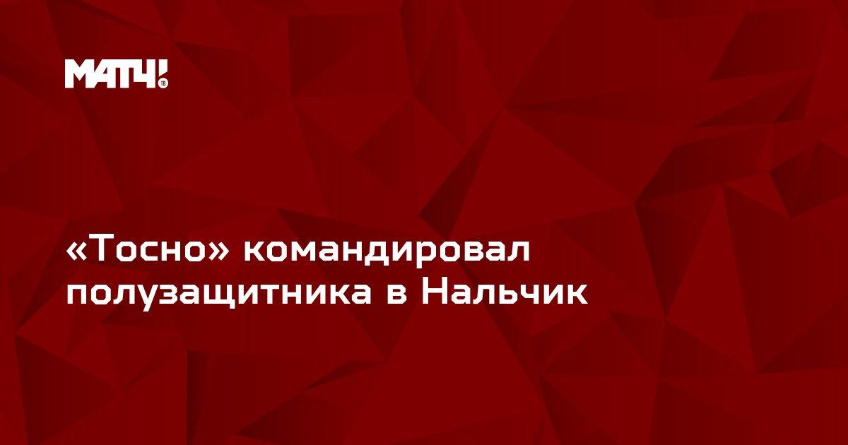 «Тосно» командировал полузащитника в Нальчик