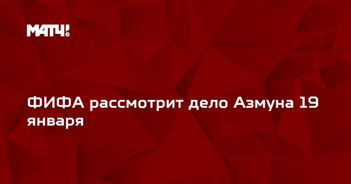 ФИФА рассмотрит дело Азмуна 19 января