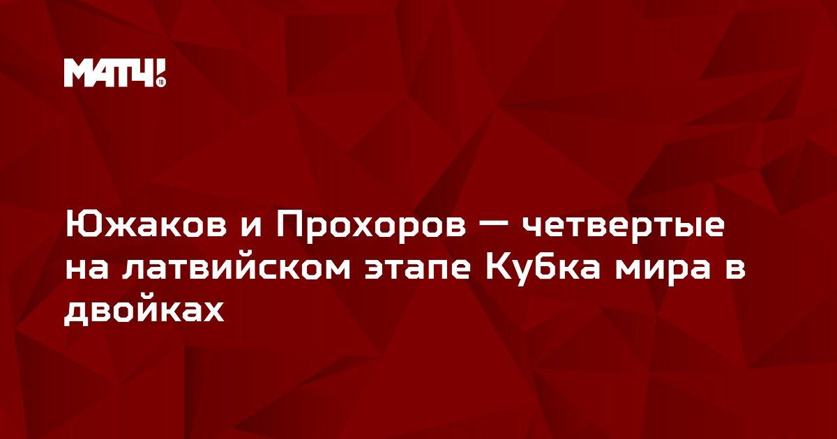 Южаков и Прохоров — четвертые на латвийском этапе Кубка мира в двойках