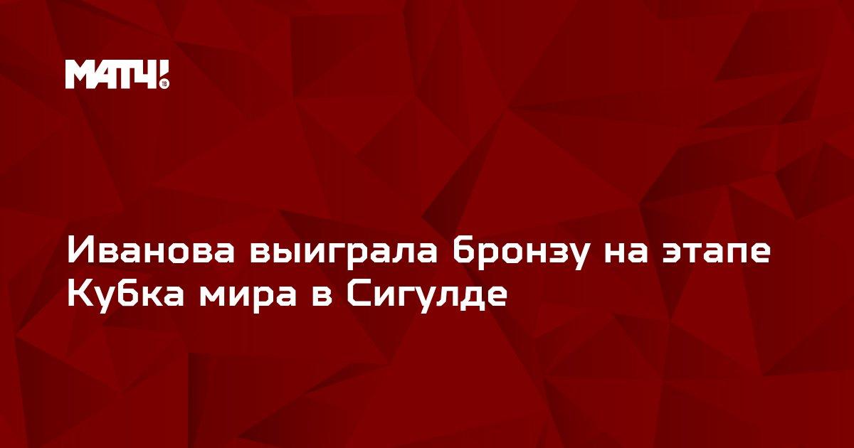 Иванова выиграла бронзу на этапе Кубка мира в Сигулде